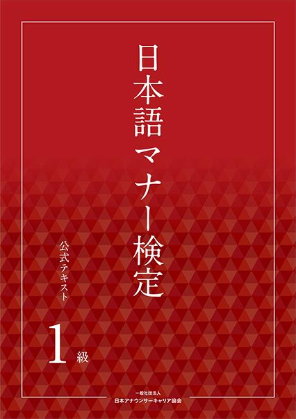 日本語マナー検定1級のテキスト
