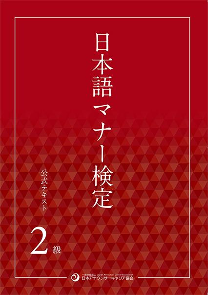 日本語マナー検定2級のテキスト