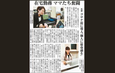 中日新聞に掲載されました!